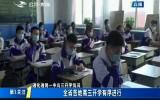 第1报道 全省各地高三开学有序进行