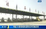 第1报道|4月7日起 长春绕城高速西北环实施封闭