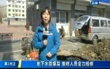 第1报道|长春市:地下水管爆裂 维修人员全力抢修