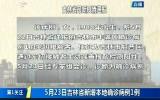 第1報道|5月23日吉林省新增本地確診病例1例