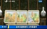 第1報道|吉林非遺購物節 火熱籌備中