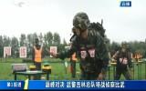 第1报道 巅峰对决 武警吉林总队特战侦查比武
