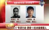 """守望都市  """"云剑2020""""专项行动 通缉10名命案在逃嫌疑人"""