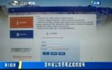 第1报道|万博手机注册省公务员笔试成绩发布