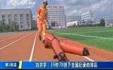 第1报道 刘洪宇:39秒创下全国纪录的背后