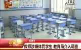 守望都市|松原市:教师涉嫌体罚学生 教育局介入调查