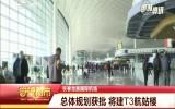 守望都市|长春龙嘉国际机场总体规划获批 将建T3航站楼