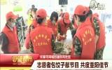 守望都市|志愿者包饺子献节目 共度重阳佳节