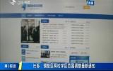 第1报道 长春:朝阳区两校学区范围调整最新通知