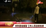 守望都市 供热管线突发爆裂 工作人员连夜抢修