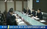 第1報道|吉林省四市因秸稈禁燒管控不力被約談