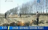 第1報道|吉林省第一批秸稈限燒區計劃集中燒除 11月13日進行