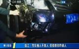第1報道|臨江:駕車撞人不救人 民警教你咋做人