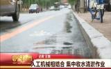 守望都市|长春市:人工机械结合 集中收水清淤作业