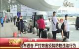 守望都市|吉林省公安厅机场公安局发布通告 严打妨害机场疫情防控违法行为