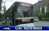 第1報道 馬上就辦:有站無車來 乘客直犯懵