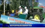 第1報道 我省舉行首屆鄉村振興職業技能大賽