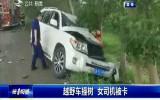 第1報道 越野車撞樹 女司機被卡
