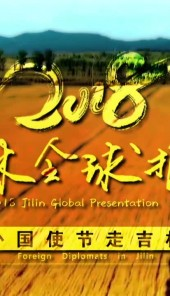 2018吉林全球推介——外国使节走吉林