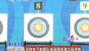 第1报道 傍晚版_2017-08-30
