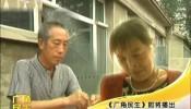 广角民生_咱俩能否好好处_2017-08-04
