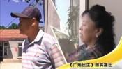 广角民生_离离合合 心有不甘_2017-08-08