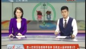 第1报道晚间版_2017-9-16