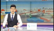 第1报道早间版_2017-9-16
