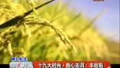 第1报道 早间版_2017-10-19