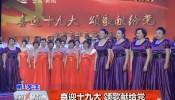 第1报道 傍晚版_2017-10-13