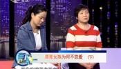 有一说一_漂亮女孩为何不恋爱(下)_2017-11-15