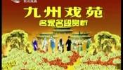 九州戏苑_名家名段赏析_王 忠堂传奇人生(中)