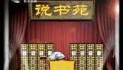 说书苑_2017-11-22