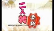 二人转秀场(专业)_2017-11-15
