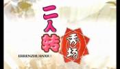 二人转秀场(民间)_2017-11-16