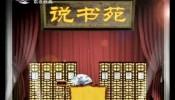 说书苑_2017-11-15
