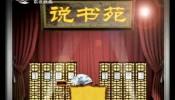 说书苑_2017-11-16