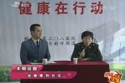 健康<em>生活</em>_2012-11-04