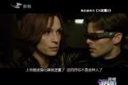 我爱淘电影-<em>X</em>战警2_2015-07-14