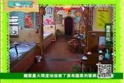 <em>综艺</em>看台_2013-11-30