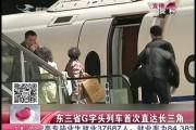东三省<em>G</em>字头列车首次直达长三角