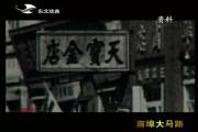 说书苑_<em>l</em>老乡话东北(20)2014-05-12