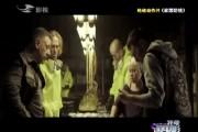 我爱淘电影-家园防线_2015-10-27