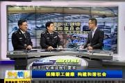 安全视界_2016-03-26