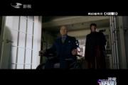 我爱淘电影-<em>X</em>战警3_2016-05-30