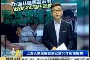 有一说二__上海儿童医院收到迟到50年的住院费