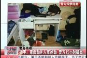 靖宇:蒙面劫匪入室抢劫 警方15小时破案