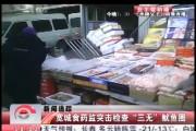 """宽城食药监突击检查""""三无""""鱿鱼圈"""