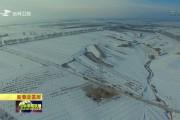 吉林新闻联播_2016-01-21