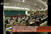 标题不全:刘国中在全省安全生产视频